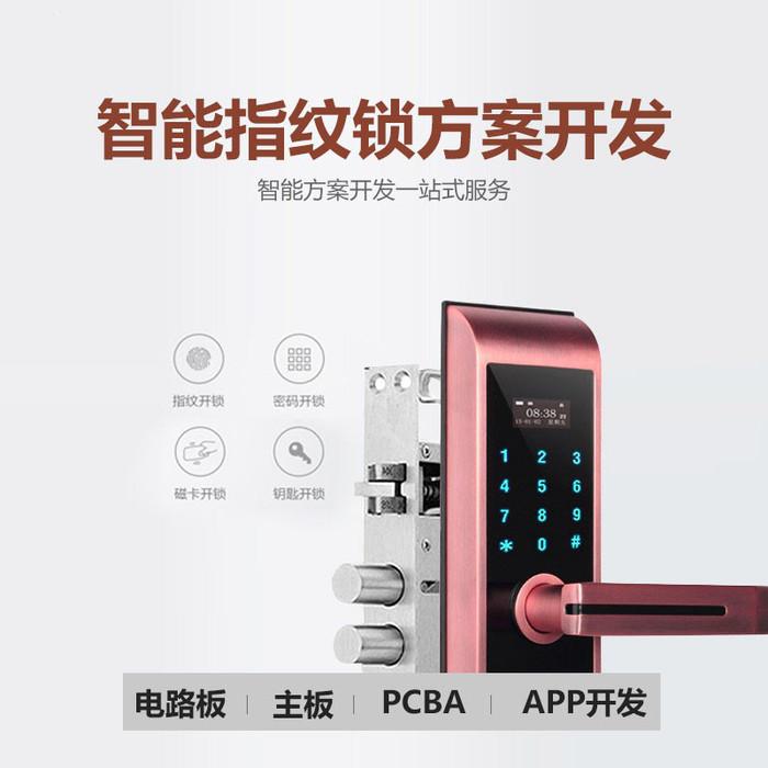 指纹锁直销智能指纹密码锁 智能家居防盗安全门锁远程控制锁