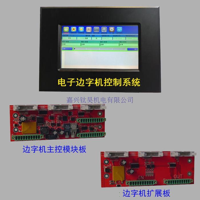 电子布边提花机控制系统72针144针可选 质保一年专业