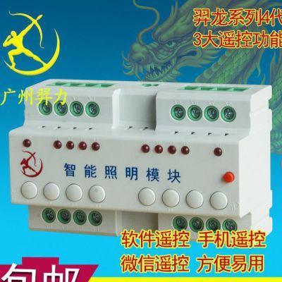 南宁智能照明模块-智能楼宇照明控制系统模块