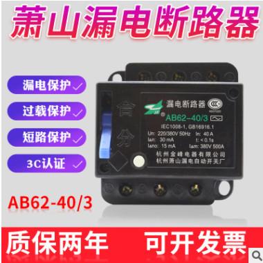 萧山漏电 AB62金峰电器 AB62-40/3 40/2 63/3 63/2 漏电断路器