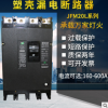 杭州金峰萧山漏电 JFM20L-400/4300 电流 160A/250/400/630