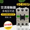 原装正品 交流接触器 SC-E2SP AC220V 110V 质保两年 银触点
