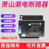 批发萧山漏电AB62金峰电器AB62- 63/4 40A 32A 63A 4级漏电断路器