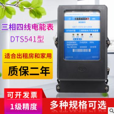 杭州华立DTS541型三相四线电子式电能表家用电表出租房220/380V