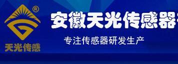 安徽天光传感器有限公司