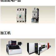中国三菱电机集团