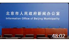 48:02 北京召开第209场疫情防控新闻发布会