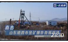 23:30 直击:山东栖霞市金矿爆炸救援现场