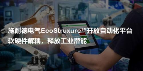 工业4.0释放万亿市场机遇,施耐德电气迈出开放自动化关键一步