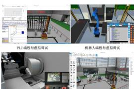教学神器!可连接MES系统的智能制造虚拟仿真软件,工业4.0教学