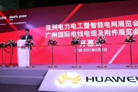 华为亮相亚洲电力电工暨智能电网展览会