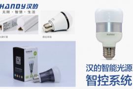 选择央视展播品牌 汉的电气邀您分享亿万市场