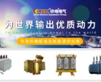 中电电气CEEG