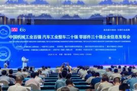中国机械工业百强榜单发布,人民电器集团再次入榜