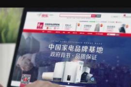 """中国家电品牌基地产业发展有""""质""""更有""""智"""""""