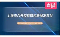 直播 上海市召开疫情防控新闻发布会