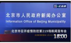 18:00 北京市召开疫情防控第219场新闻发布会