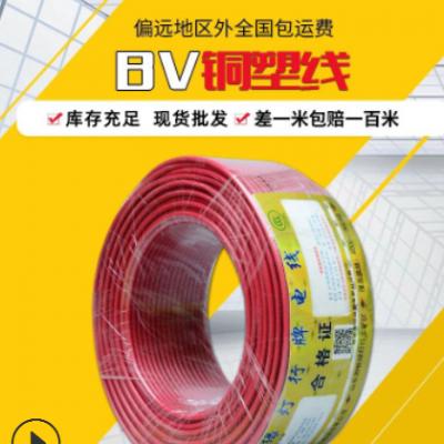 现货绿灯行电缆 国标单芯BV4 6平方铜塑线家装阳谷绿灯行BV铜塑线
