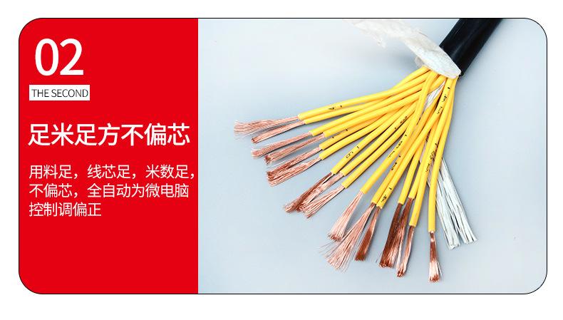 KVVR(VVR)电缆_04.jpg