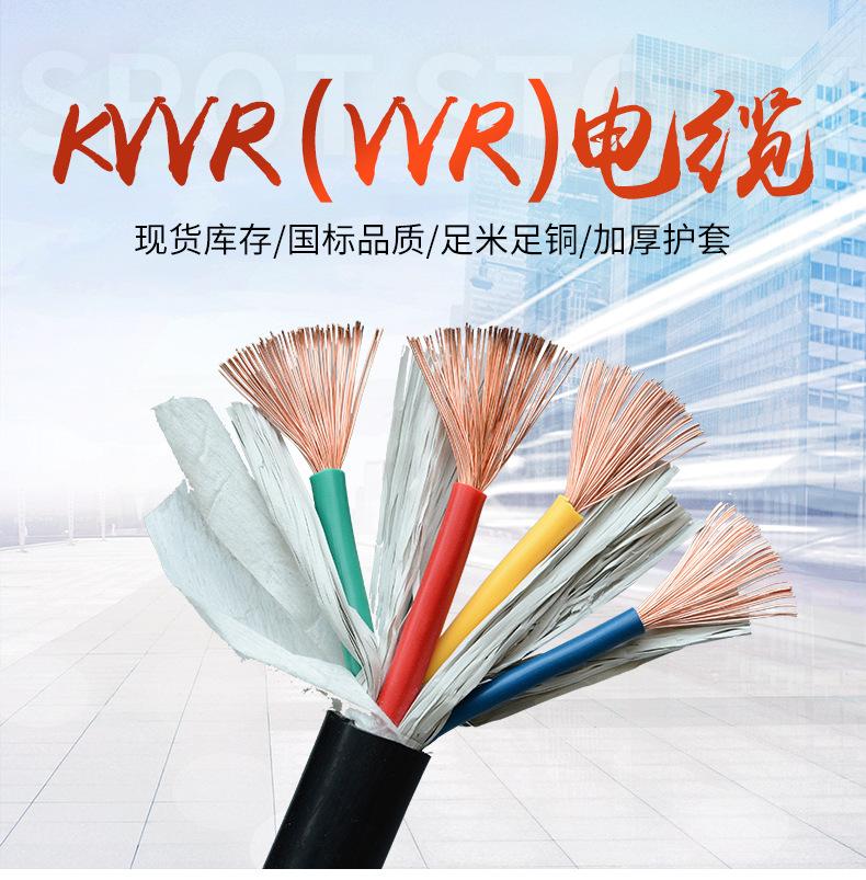 KVVR(VVR)电缆_01.jpg