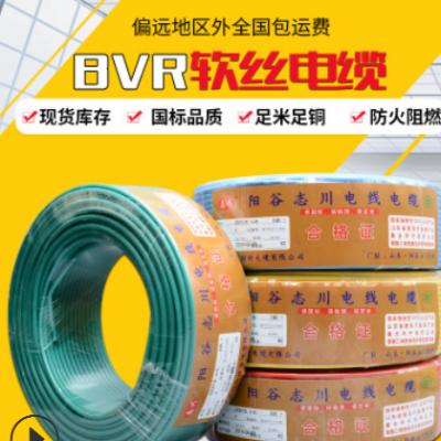 现货供应家装电缆低压BVR软丝铜线 国标防火阻燃BVR家装软电缆