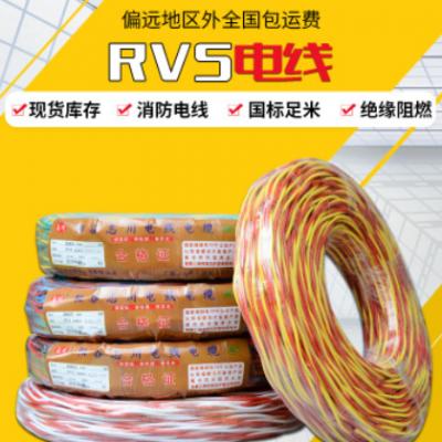 现货国标家用RVS电源线 电线纯铜芯双绞线灯头消防软线双绞花线