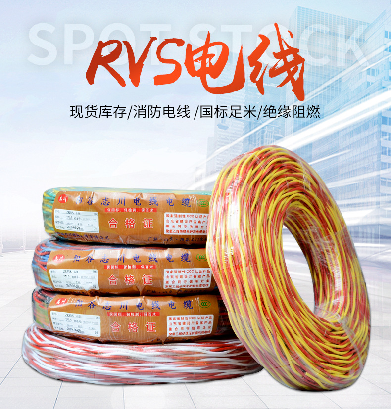 RVS电线_01.jpg
