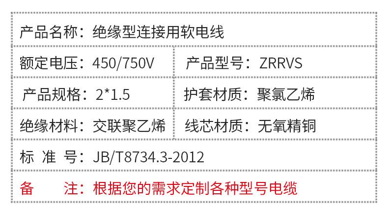 RVS电线_09.jpg