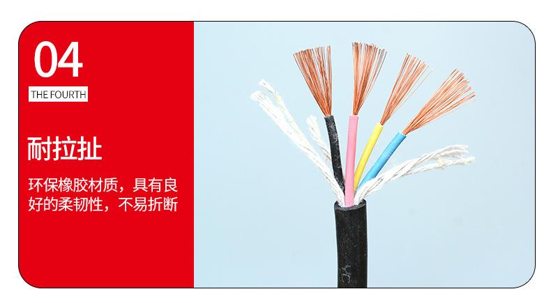 橡套电缆_06.jpg