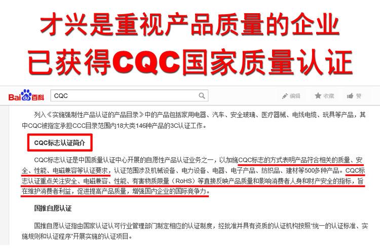 CQC介绍副本