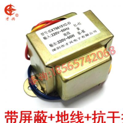EI型全铜50W 220v转220v 1:1输入加地线带屏蔽罩抗干扰音响变压器