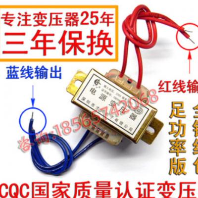 CQC认证隔离变压器 20W全铜足功率 380V转220V/110V特殊电压订做