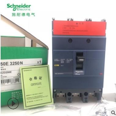 施耐德塑壳断路器 400A空气开关 EZD400E4400K EZD系列4p智能空开