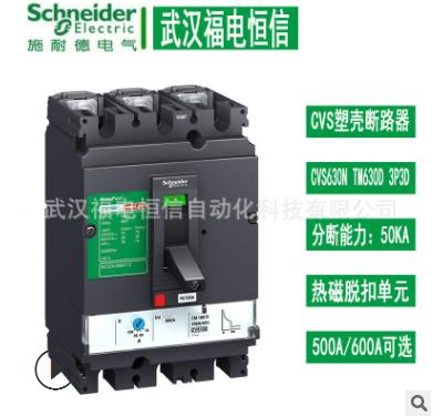 施耐德CVS塑壳断路器 CVS630N TM600D 3P3D LV563316 断路器630A