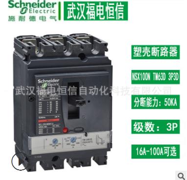 施耐德塑料外壳断路器NSX100N TM100D3P3D LV429840 智能开关100A