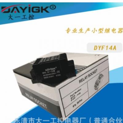 继电器插座 PYF14A/DYF14A HH54P MY4底座 厂家直销