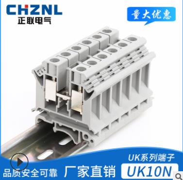 UK10N通用型导轨接线端子10平方电压阻燃接线端子排