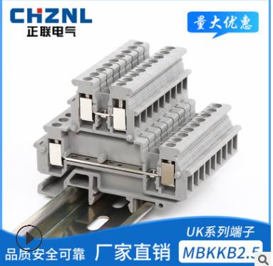 MBKKB2.5双层接线端子 导轨电压端子排UK2.5平方接线端子