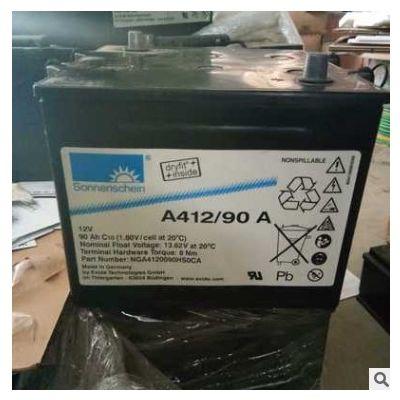 鑫晟德国阳光蓄电池A512/40A 12V40AH直流屏UPS太阳能胶体蓄电池