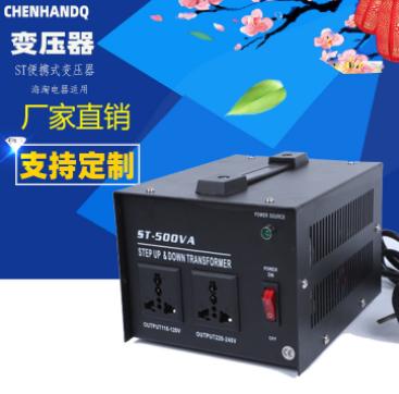 变压器220v转110v 500W 台湾日本电器专用小电源转换器110v转220v