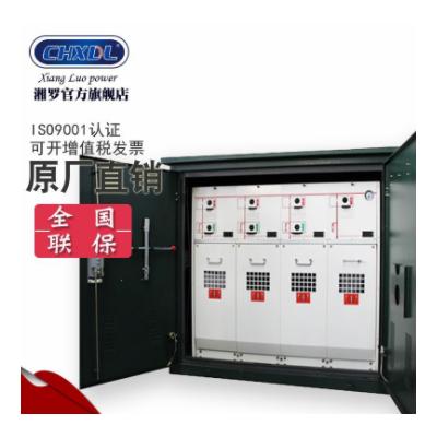 XGN15-12KV交流高压金属环网开关设备 SF6开关柜 固体绝缘环网柜