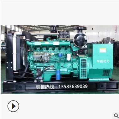 潍坊100KW备用柴油发电机组 全铜无刷发电机组 三相电启动100千瓦