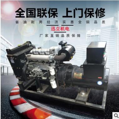 30KW柴油发电机组 潍柴30千瓦养殖场酒店备用家用柴油发电机组