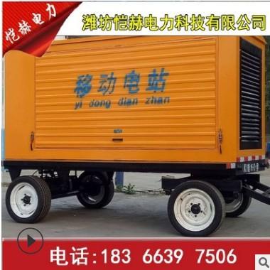 100kw移动电站式发电机组厂家定制全国联保100千瓦移动拖车