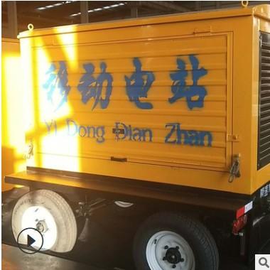 厂家定制 移动电站柴油发电机组 可移动机械车 动力强劲 量大价优