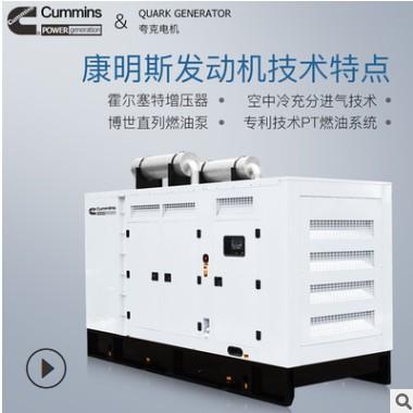 夸克重庆康明斯650kw千瓦柴油发电机组静音无刷ATS工业酒店大功率