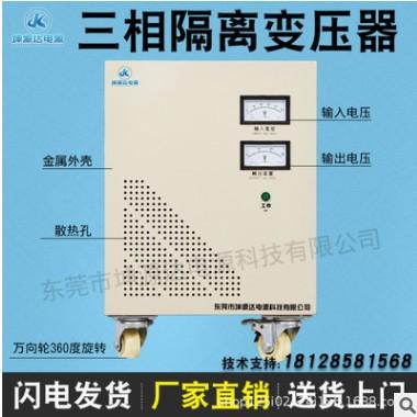 三相隔离变压器220V变380V电压可定制5KVA/15KVA/20KVA坤源达电气