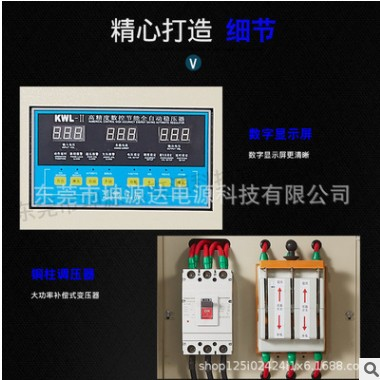 厂家供应稳压器SBW-100KVA三相四线大功率稳压器