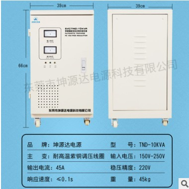 厂家直供220v单相稳压器全自动10kw/15kw/20kw/30kva 家用稳压器