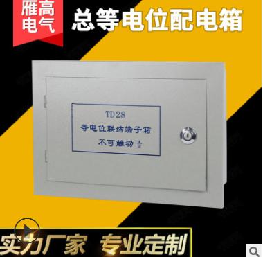 雁高配电箱 联结端子箱 消防接线端子箱 配电箱定制 总等电位箱